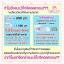 Taichi Collagen ไทจิคอลลาเจน ส่งฟรี thumbnail 5