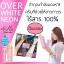 Over White Neon by Mn โอเวอร์ ไวท์ นีออน โลชั่นนีออน ปรับผิวเรียบเรียน กระจ่างใส thumbnail 5