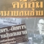หนังสือเกี่ยวกับการเมือง4เล่ม 1)ใครสั่งฆ่า ? ! เอกยุทธ อัญชันบุตร. 2) คดีอุ้มทนายสมชาย 3) ลับ ลวง พราง ภาค8 อวสานยิ่งลักษณ์? 4) ถอดรหัส.....คำประกาศผมสู้ตาย ของทหารเสือชื่อ พล.อ.ประยุทธ์ จันทร์โอชา thumbnail 3