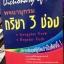 DICTIONARY OF VERB พจนานุกรมกริยา 3 ช่อง thumbnail 1