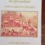 1)พระสุพรรณกัลยา จากตำนานสู่หน้าประวัติศาสตร์ 2)ตำนานนเรศวร มหาราชชาตินักรบ 3)การเมืองไทยสมัยสมเด็จพระนเรศวร 4) สมเด็จพระนเรศวรมหาราช มหาวีรกษัตริย์แห่งสยาม thumbnail 2