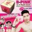 B-PINK BABY SWEET thumbnail 2