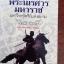 1)พระสุพรรณกัลยา จากตำนานสู่หน้าประวัติศาสตร์ 2)ตำนานนเรศวร มหาราชชาตินักรบ 3)การเมืองไทยสมัยสมเด็จพระนเรศวร 4) สมเด็จพระนเรศวรมหาราช มหาวีรกษัตริย์แห่งสยาม thumbnail 5