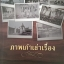 ย้อนไปข้างหลัง รวมเรื่องราวประสบการณ์จากอดีตครึ่งศตวรรษในสังคมไทย ผู้เขียน วิชิตวงศ์ ณ ป้อมเพชร แถมหนังสือ ภาพเก่าเล่าเรื่อง. โดย พลาดิศัย สิทธิธัญกิจ. thumbnail 14