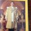 ธ ร่มเกล้าชาวสยาม พระมหากษัตริย์ที่ทรงครองราชย์นานที่สุดในโลก มหามงคลด้วยบัตรส่งความสุขพระราชทานแก่พสกนิกรไทย ตั้งแต่ พศ.2530-2548 thumbnail 25