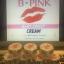 B-PINK BABY SWEET thumbnail 5