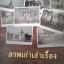 ย้อนไปข้างหลัง รวมเรื่องราวประสบการณ์จากอดีตครึ่งศตวรรษในสังคมไทย ผู้เขียน วิชิตวงศ์ ณ ป้อมเพชร แถมหนังสือ ภาพเก่าเล่าเรื่อง. โดย พลาดิศัย สิทธิธัญกิจ. thumbnail 24