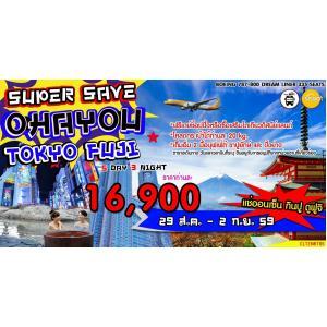 SUPER SAVE OHAYOU TOKYO FUJI 5 วัน 3 คืน (TZ)