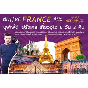 Specia Buffet France   6 วัน 3 คืน