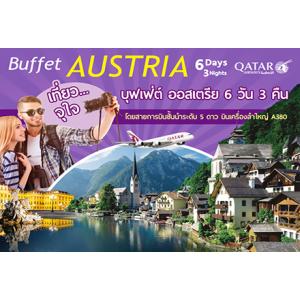 BUFFET AUSTRIA เที่ยวจุใจ บุฟเฟ่ต์ ออสเตรีย   6 วัน 3 คืน