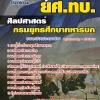 แนวข้อสอบ(กลุ่มที่ 4)ศิลปศาสตร์ ยศ ทบ. กรมยุทธศึกษาทหารบก