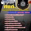 แนวข้อสอบ ศชต. ศูนย์ปฏิบัติการตำรวจจังหวัดชายแดนภาคใต้ 2560