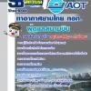 แนวข้อสอบผู้ดูแลสนามบิน บริษัทการท่าอากาศยานไทย ทอท AOT