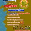 แนวข้อสอบครูผู้ช่วย สพฐ. เอกภาษาไทย[พร้อมเฉลย] ใหม่ล่าสุด
