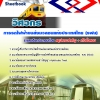 PDFแนวข้อสอบวิศวกร การรถไฟฟ้าขนส่งมวลชนแห่งประเทศไทย (รฟม)