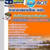 แนวข้อสอบเจ้าหน้าที่ตรวจอาวุธและวัตถุอันตราย บริษัทท่าอากาศยานไทย ทอท AOT