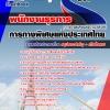 NEW#แนวข้อสอบ พนักงานธุรการ การทางพิเศษแห่งประเทศไทย