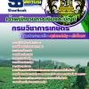 แนวข้อสอบเจ้าพนักงานการเงินและบัญชี กรมวิชาการเกษตร New update