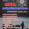 Update#แนวข้อสอบตำรวจตระเวนชายแดน ตชด. 2560