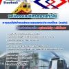แนวข้อสอบพนักงานบริหารงานทั่วไป (รฟม.) การรถไฟฟ้าขนส่งมวลชนแห่งประเทศไทย