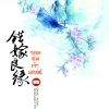 จอมซนเจ้าเสน่ห์ (ปกอ่อน 2 เล่มจบ) / เฉียนลู่ เขียน, ห้องสมุด แปล *หนังสือใหม่/มือหนึ่ง ฟรีปก พร้อมส่ง