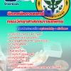 [PDF]แนวข้อสอบ นักเทคนิคการแพทย์ กรมวิทยาศาสตร์การแพทย์