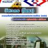 E-Bookแนวข้อสอบวิศวกรโยธา รฟม. การรถไฟฟ้าขนส่งมวลชนแห่งประเทศไทย
