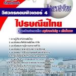 แนวข้อสอบวิศวกรคอมพิวเตอร์ 4 ไปรษณีย์ไทย