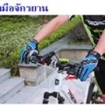 ถุงมือจักรยาน