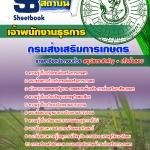 แนวข้อสอบเจ้าพนักงานธุรการ กรมส่งเสริมการเกษตร
