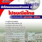 แนวข้อสอบ นักโปรแกรมคอมพิวเตอร์ 4 ไปรษณีย์ไทย หนังสือ + MP3