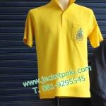 เสื้อโปโล เสื้อเหลือง พร้อมตราสัญลักษณ์