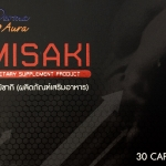 มิซากิ อาหารเสริม (Misaki)