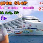 NORWEGIAN STAR กรุงเทพ - สิงคโปร์ – เกาะสมุย – แหลมฉบัง