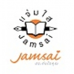 แจ่มใส - Jamsai