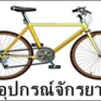 จักรยานและอุปกรณ์