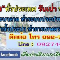 ร้านรับเจาะบาดาลทั่วไทย