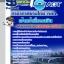 แนวข้อสอบเจ้าหน้าที่การเงิน บริษัทการท่าอากาศยานไทย ทอท AOT thumbnail 1
