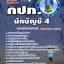 หนังสือ+CD พนักงานการเงินและบัญชี 4 กปภ. thumbnail 1