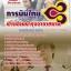 แนวข้อสอบช่างซ่อมบำรุงอากาศยาน การบินไทย ล่าสุด thumbnail 1