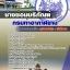 แนวข้อสอบช่างซ่อมบริภัณฑ์ กรมท่าอากาศยาน NEW thumbnail 1