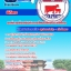 แนวข้อสอบ นิติกร องค์การส่งเสริมกิจการโคนมแห่งประเทศไทย thumbnail 1