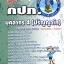หนังสือแนวข้อสอบบุคลากร 4 (ปริญญาโท) การประปาส่วนภูมิภาค กปภ. thumbnail 1