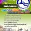 แนวข้อสอบนักออกแบบ การท่องเที่ยวแห่งประเทศไทย (ททท.) ล่าสุด thumbnail 1