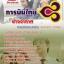 แนวข้อสอบช่างอากาศ การบินไทย จำกัด (มหาชน) ล่าสุด thumbnail 1
