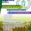 แนวข้อสอบเจ้าพนักงานเกษตร กทม. สำนักงานคณะกรรมการข้าราชการกรุงเทพมหานครNEW thumbnail 1