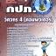 หนังสือแนวข้อสอบวิศวกร 4 (คอมพิวเตอร์) การประปาส่วนภูมิภาค กปภ. thumbnail 1