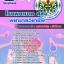 แนวข้อสอบพยาบาลวิชาชีพ โรงพยาบาล (สสจ.) thumbnail 1