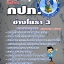 คู่มือสอบช่างโยธา3 การประปาส่วนภูมิภาค (กปภ.) thumbnail 1