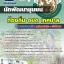 แนวข้อสอบนักพฒนาชุมชน ท้องถิ่น อบต. เทศบาล อบจ.2560 thumbnail 1